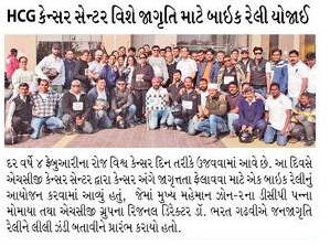 Gujarat Samachar (plus), February 05 2019